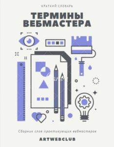 Краткий словарь вебмастеров