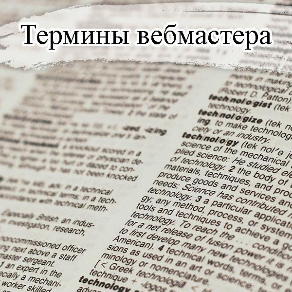 Словарь Вебмастера